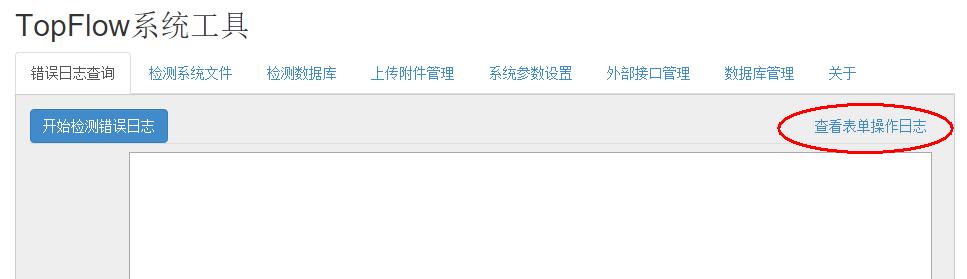 formlog_link