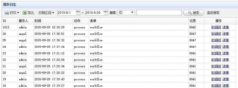formlog_list